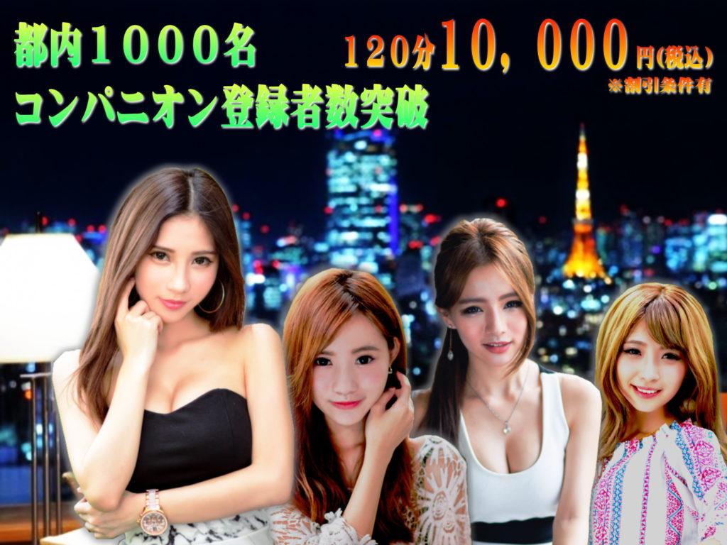 東京のコンパニオン派遣なら1名120分1万円